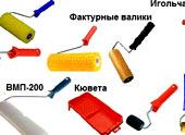 Виды и модели валиков для гипсократона