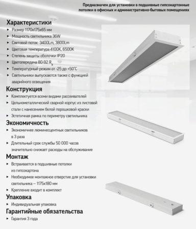 гипсокартон   светодиодный  светильник