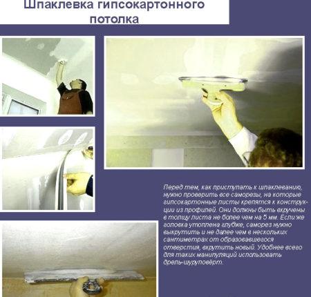 шпаклевка потолок