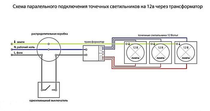 Электро схема подключения точечного светильника