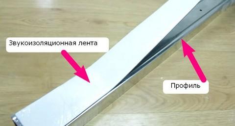 Уплотнительная лента на металлический профиль