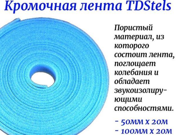 лента TD Stels