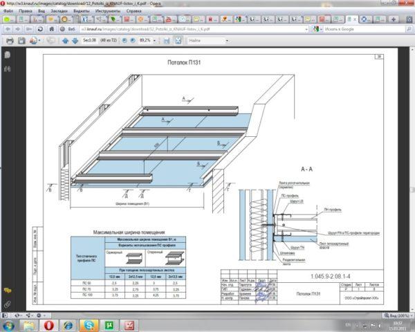 Проектирование потолка П 131