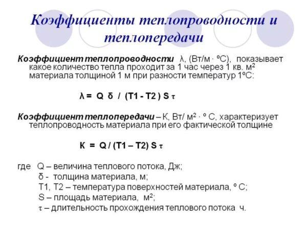 коэффициенты теплопроводности и теплопотери
